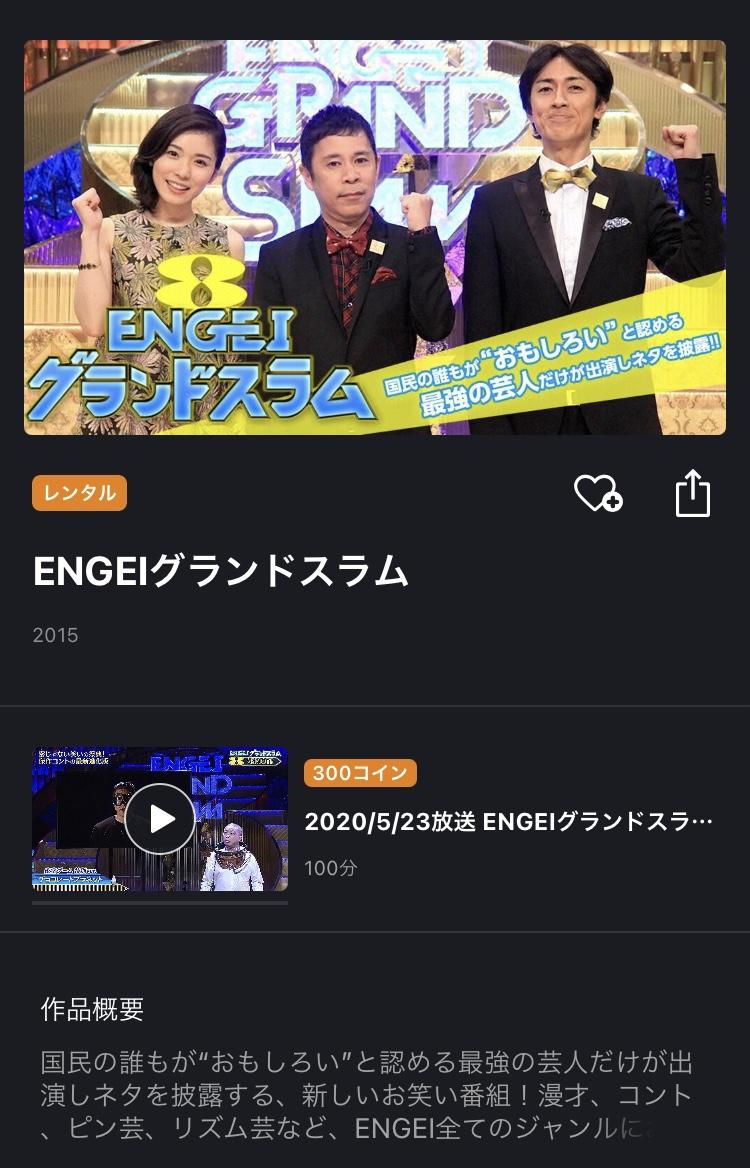 スラム 2021 グランド engei エンゲイグランドスラム2021/2/20の見逃し配信動画や再放送を無料視聴する方法!バックナンバーも観るやり方!
